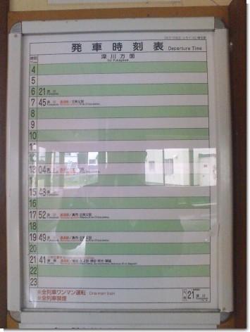増毛駅の時刻表