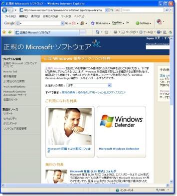 正規のmicorosoftソフトウエア