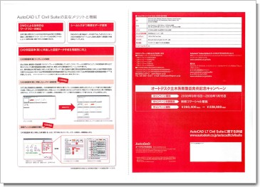 AutoCAD LT Civil suite 2009パンフ裏