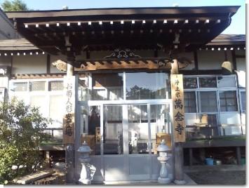 万念寺の入り口