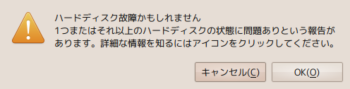Screenshot-gdu-notification-daemon.png