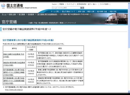 国土交通省-093250