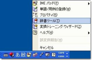 IMEの辞書ツール起動