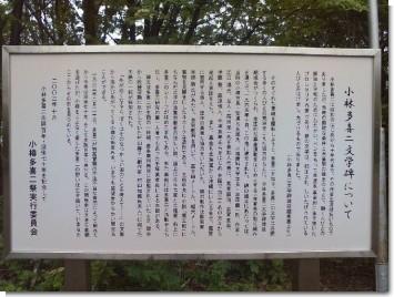 小林多喜二文学碑の説明