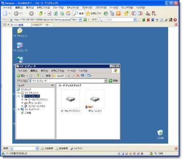 リモートデスクトップの画面