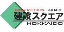 建設スクエア北海道HPへ