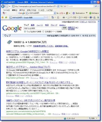 googleの電卓機能