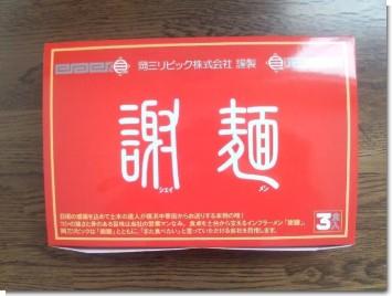 シェイメン(謝麺)