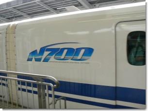 N700系のマーク