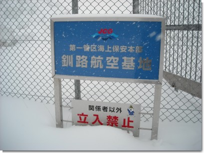 釧路航空基地