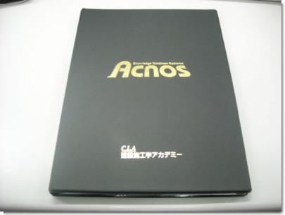 ACNOSパッケージ