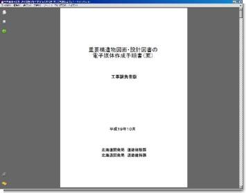 重要構造物図面・設計図書の電子媒体作成手順書