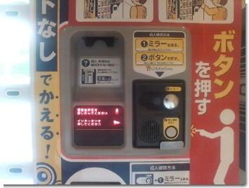 顔認証たばこ自動販売機2