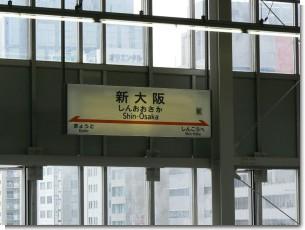 新大阪駅のホーム