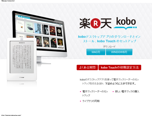 Kobo - Read Freely ≫ Home-131215
