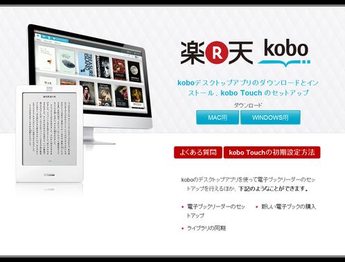 Kobo - Read Freely ≫ Home-131215