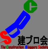 建ブロ会のロゴ