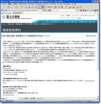 電子納品要領・基準類及びCAD製図基準の改定について