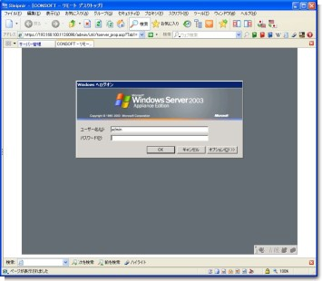 リモートデスクトップ(ログイン画面)