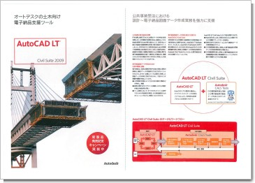 AutoCAD LT Civil Suite 2009パンフ表