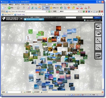 Viewサーチ北海道のメイン画面