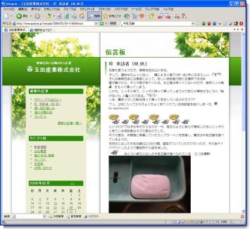 玉田産業のブログ(ネズミが石鹸を食った)