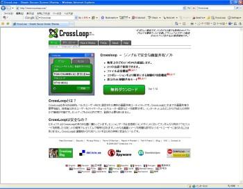 CrossLoopのサイト
