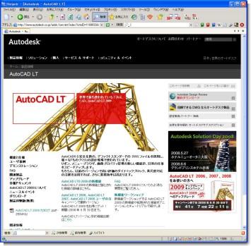 Autodesk社のHP