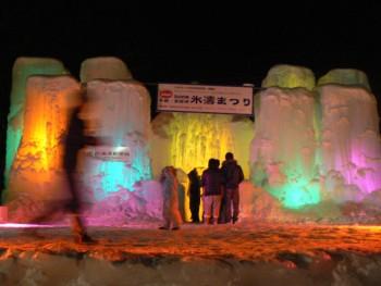 支笏湖氷濤祭