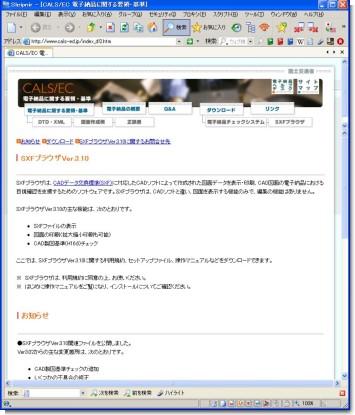 SXFブラウザVer.3.10
