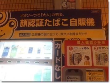 顔認証たばこ自動販売機