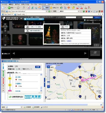 Viewサーチ北海道の地図と行き方の検索、表示画面