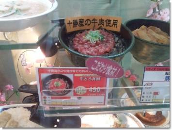 北大生協クラーク会館食堂の牛トロ丼