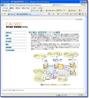 電子納品・保管管理システムサイトへ