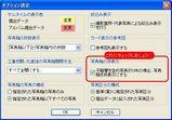 XMLビューアのオプション設定