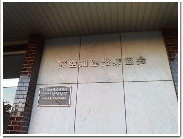 空知建設業協会