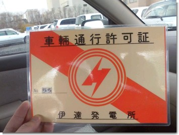 伊達火力発電所通行許可証