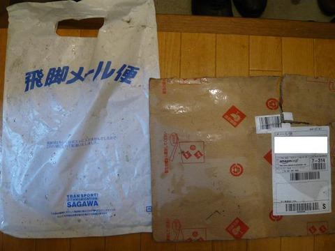SAGAWA_Mail
