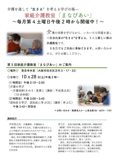 介護教室パンフレット10月
