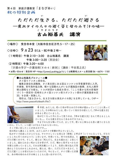 介護教室パンフレット9月