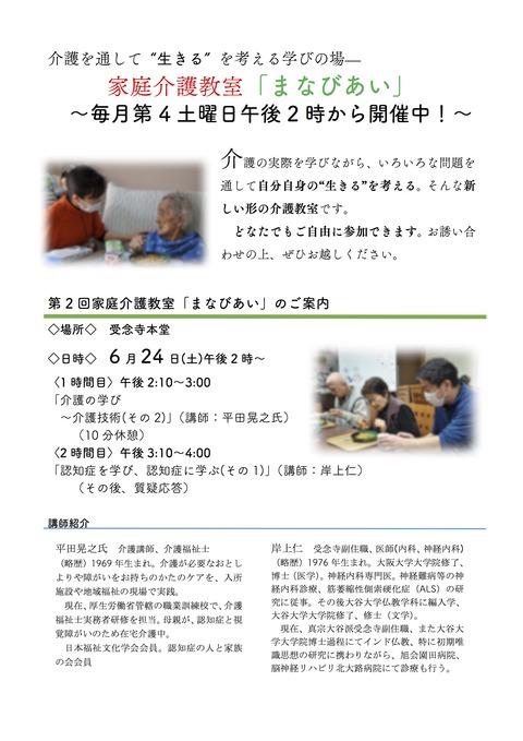 介護教室パンフレット六月