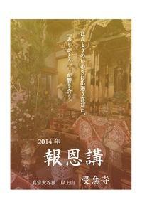 報恩講冊子2014