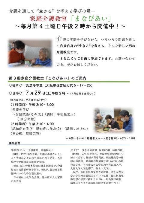 介護教室パンフレット七月
