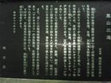 黒山三滝看板