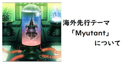 myutant