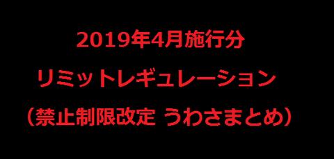 禁止制限20194