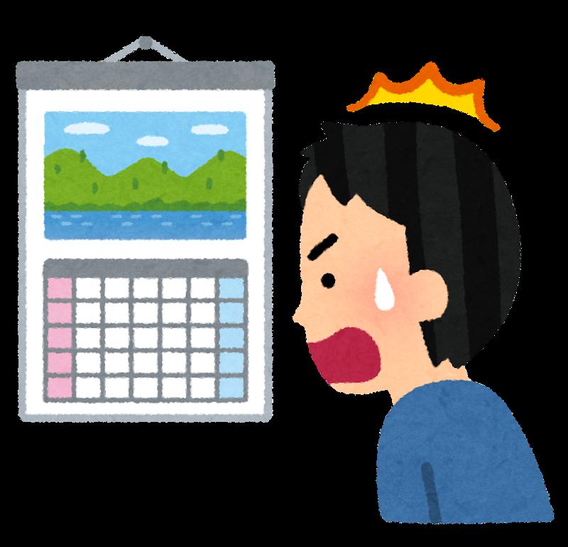 商品販売カレンダー