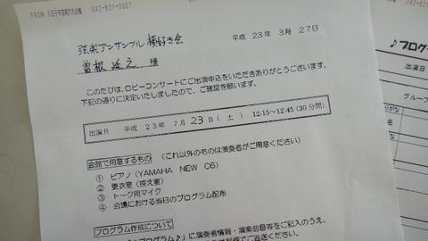 ロビーコンサート受理票