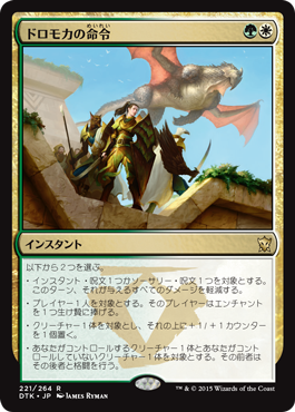 【DTK】『タルキール龍紀伝』公式プレビュー9日目 - 《ドロモカの命令》やプレイヤー1人の生物を全てコピーする《クローンの軍勢》登場 基本土地カードも公開に