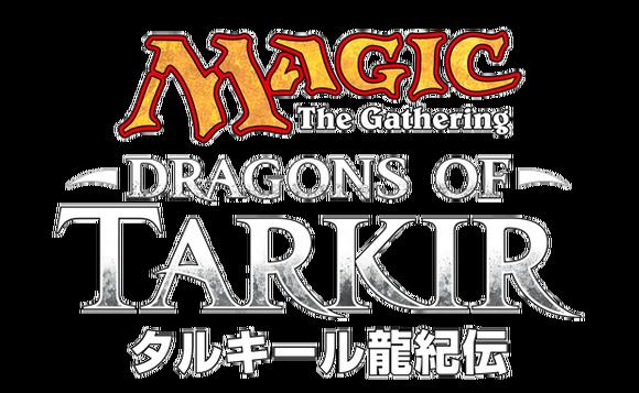 【DTK】2015年3月27日発売『タルキール龍紀伝/Dragons of Tarkir』収録カード国内平均予約価格ランキングTOP20(2015年3月23日時点)